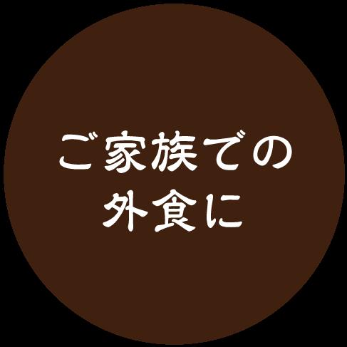 kodawari3-1