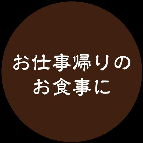 kodawari3-2