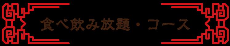 title-tabenomi